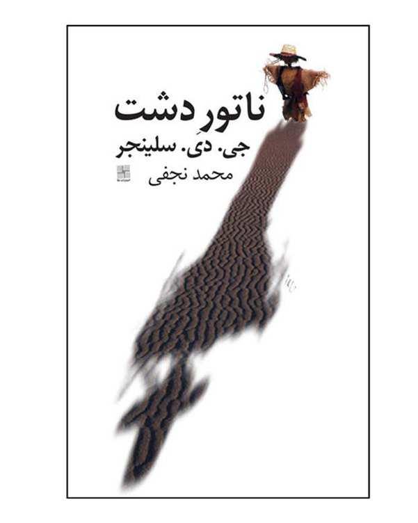 کتاب ناتور دشت اثر سلینجر