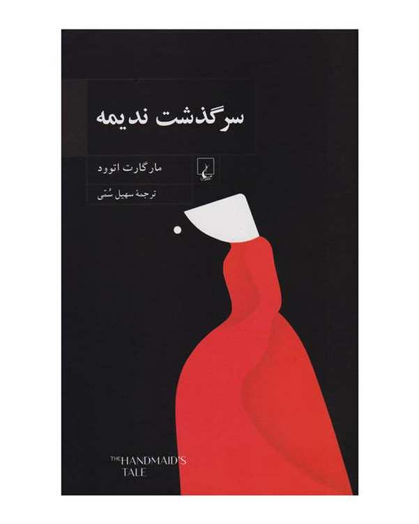 کتاب سرگذشت ندیمه اثر مارگارت اوتود