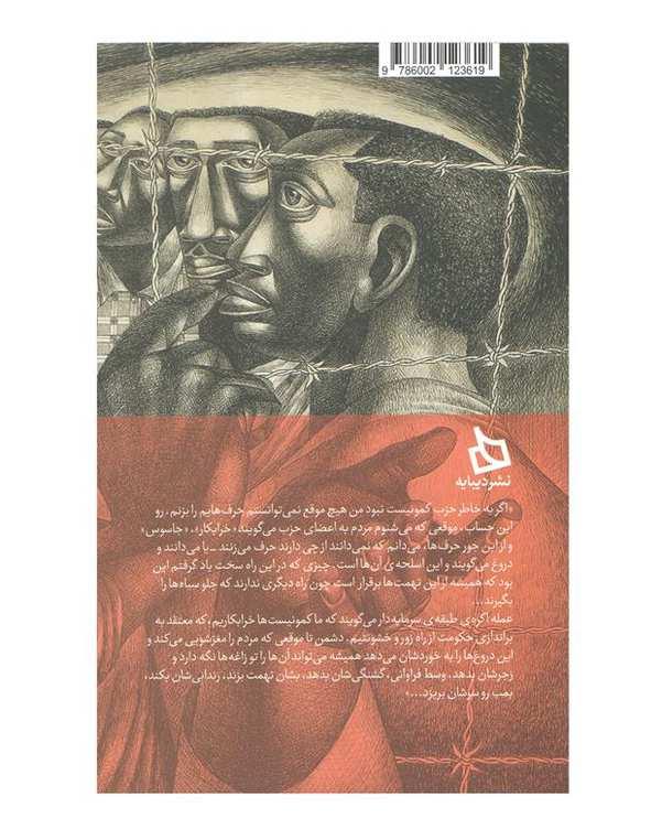 کتاب کارگر سیاه در جنوب آمریکا اثر هوزیا هادسن