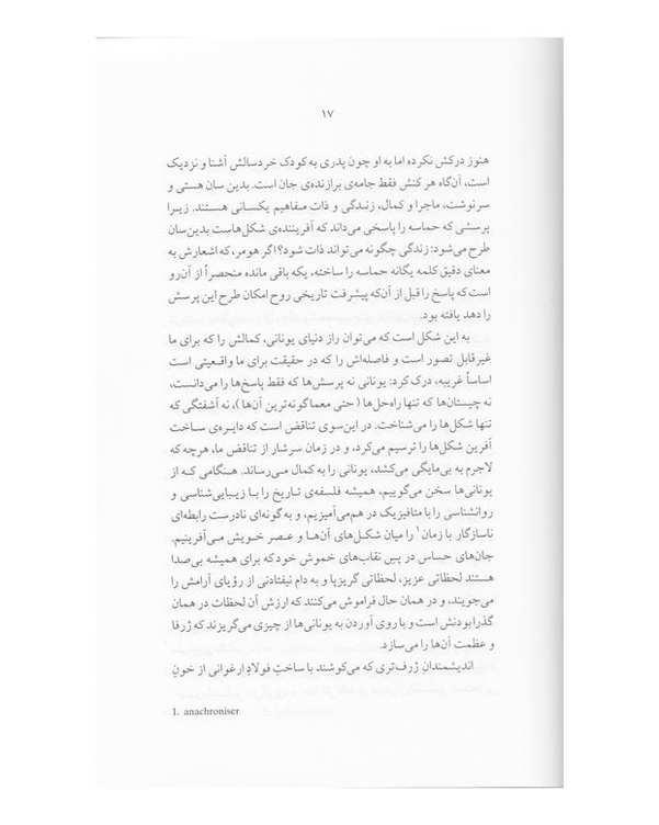 کتاب نظریه رمان اثر گئورگ لوکاچ