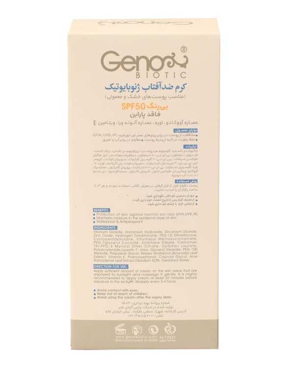 کرم ضد آفتاب SPF50 بی رنگ ویژه پوست خشک و معمولی ژنو بایوتیک