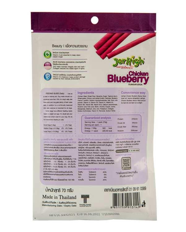 غذای تشویقی مدادی سگ Chicken Meat Blueberry با طعم مرغ و بلوبری 70gr جرهای