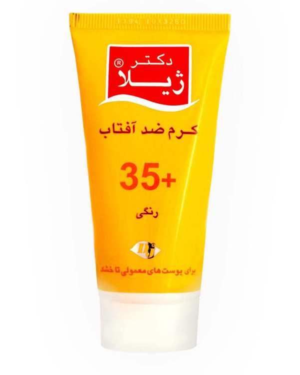کرم ضد آفتابرنگی SPF35 مناسب پوست معمولی تا خشک دکتر ژیلا