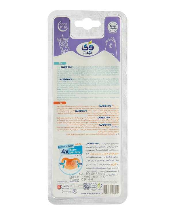 پستانک ارتودنسی ضد حساسیت با زنجیر و درپوش محافظ کد P110 سایز 1 آبی وی کر