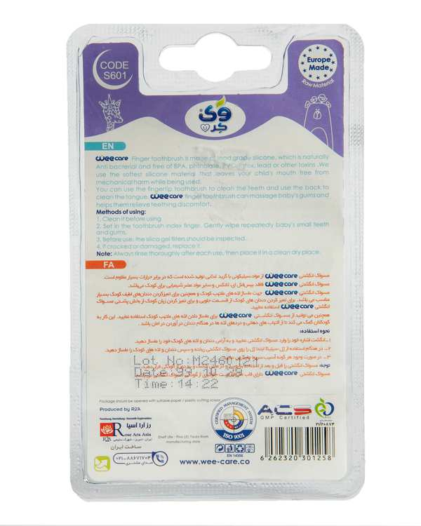 مسواک انگشتی به همراه محفظه نگه دارنده کد S601 آبی وی کر