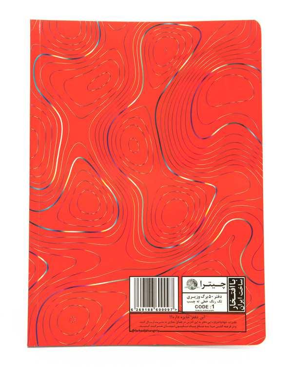 دفتر 50 برگ طرح خطی قرمز چیترا