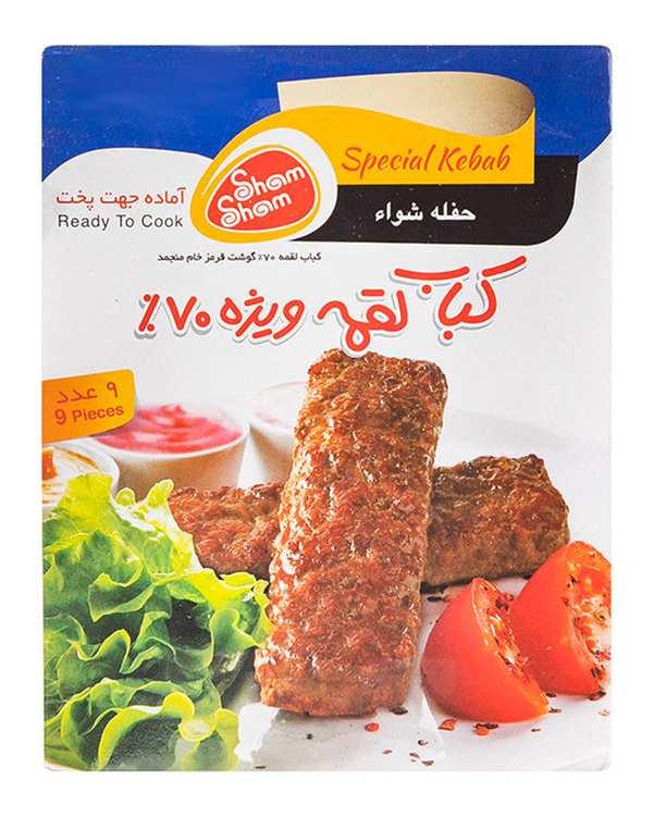 کباب لقمه 70% گوشت 450 گرمی شام شام