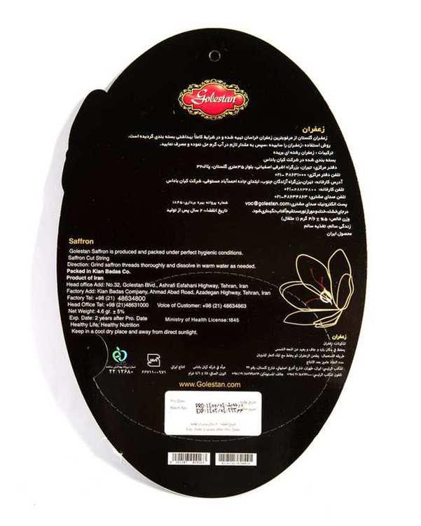 زعفران کاور 1 مثقالی گلستان
