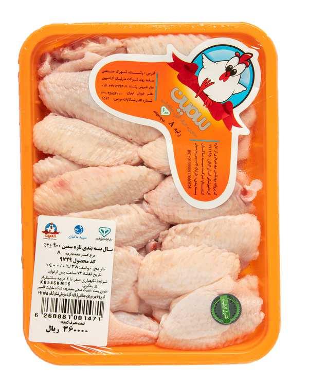بال مرغ 900 گرمی سمین